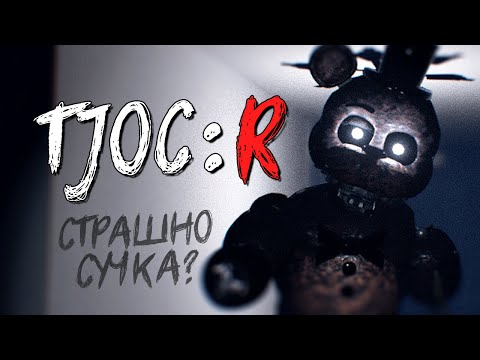The Joy of Creation: Reborn - ДОМ ФРЭДДИ