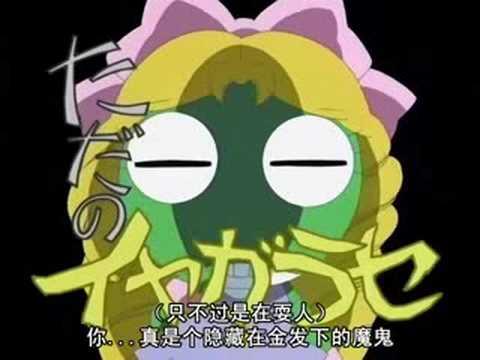 Keroro軍曹第56集 -- 夏美 & 小雪 網球公主