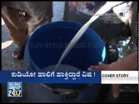 Deadly Poison in Milk | Cover Story (ಕವರ್ ಸ್ಟೋರಿ)part1