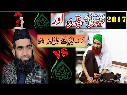 Video Dawat-E-Islamic Vs Labaik Pakistan Me Ikhtlaaf ? By Allama Farrooq-Ul-Hassan Qadri 2017 download in MP3, 3GP, MP4, WEBM, AVI, FLV January 2017
