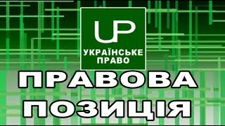 Судова практика. Українське право. Випуск від 2018-11-16