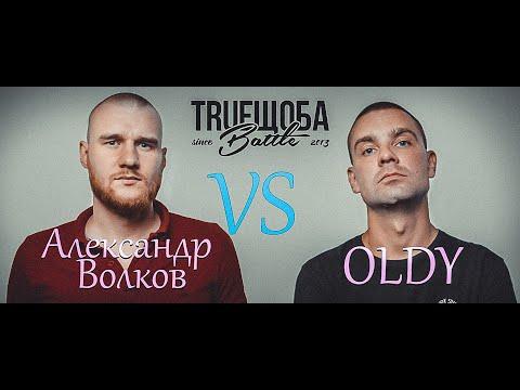 TRUEщоба Battle IV №72 (Александр Волков vs OLDY)