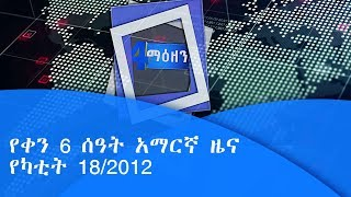 የቀን 6 ሰዓት አማርኛ ዜና...የካቲት 18/2012 |etv