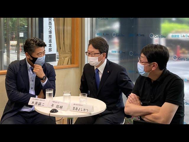 第221回カフェスタトーク【政務調査会事務局長  木原誠二さん】