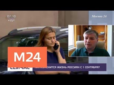 Полис ОСАГО подорожает с 1 сентября 2018 года - Москва 24 - DomaVideo.Ru