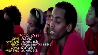 Tigrigna Music - Yared Tadessa