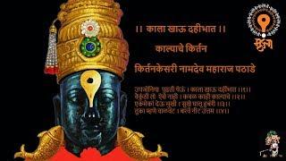 ।।  काला खाऊ दहीभात ।। hbp namdev maharaj pathade