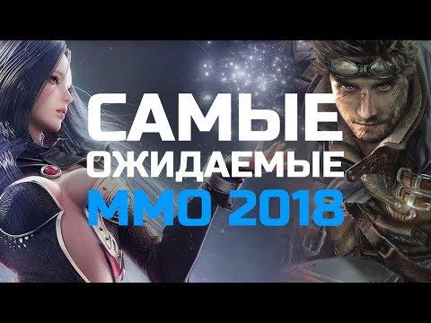 Самые ожидаемые онлайн игры 2018 года (видео)
