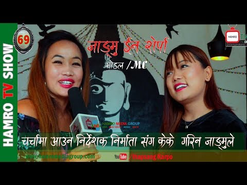 (Jangmu Enn Sherpa Model ले चर्चामा आउन निर्देशक निर्माता सङ्ग  केके गरिनSmarika Lama HAMRO TV 69 - Duration: 25 minutes.)
