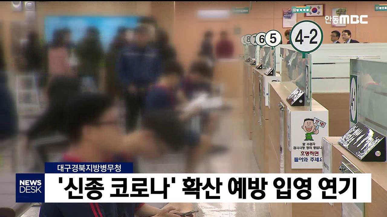'신종 코로나' 확산예방 입영 연기