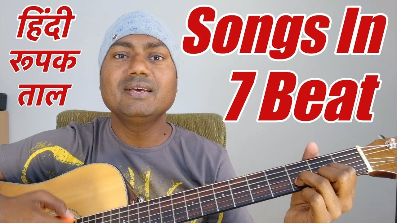 "Populer Songs in 7 Beat Strumming रूपक ताल पर आधारित गाने Bollywood  ""Guitar Lessons"""