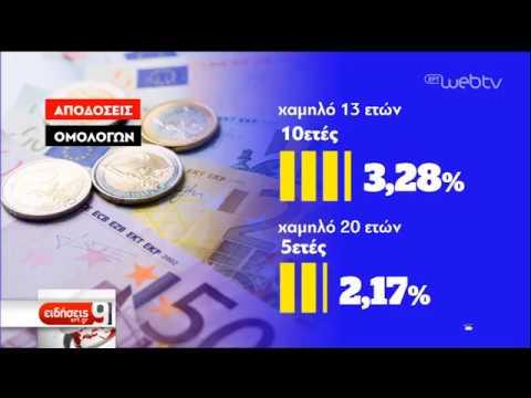 Νέα υποχώρηση των αποδόσεων των ελληνικών ομολόγων- Πολιτικοί διαξιφισμοί | 15/04/19 | ΕΡΤ
