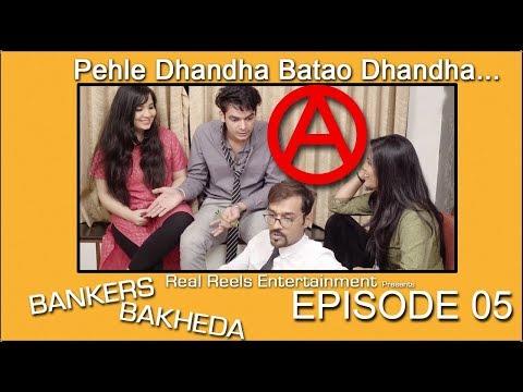 Life of a Banker -Bankers Bakheda Episode 05   Pehle Dhandha Batao Dhandha