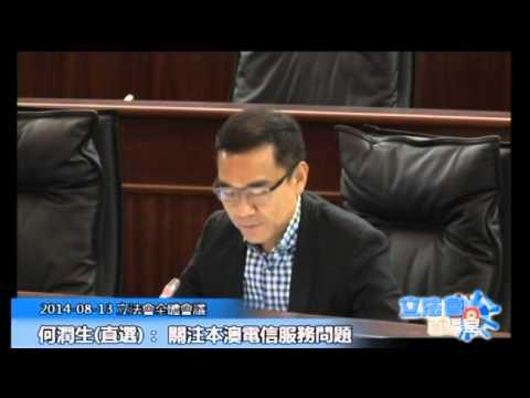 何潤生 立法會全體會議 20140813