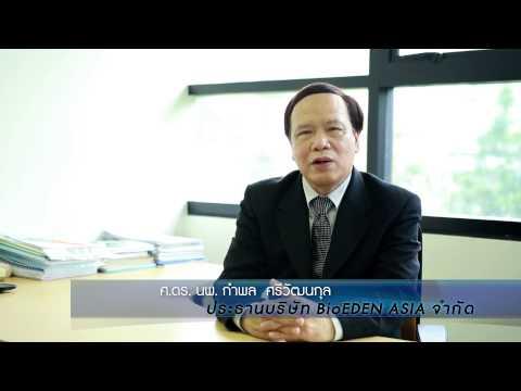 Introduce BioEDEN ASIA