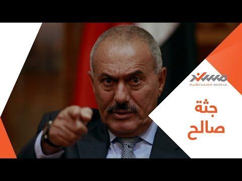 من الأحق بجثة الرئيس علي عبدالله صالح ؟