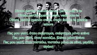 Il Volo - Grande Amore (Italy ESC 2015) Lyrics&Greek Translation