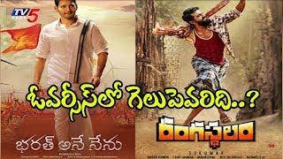 Video Bharat Ane Nenu Vs Rangasthalam | Overseas Box Office Collections | TV5 News MP3, 3GP, MP4, WEBM, AVI, FLV Juli 2018