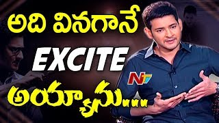 I am Very Excited After Knowing Spyder is Going to Be Bilingual: Mahesh Babu || NTV