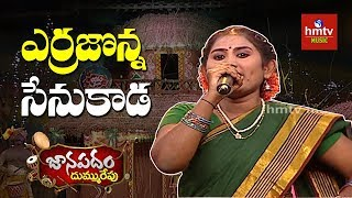 "Download Lagu ""ఎర్రజొన్న సేనుకాడ"" Song By Swathi From Kadapa 