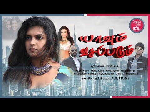 Yaavum Vasappadum Full Movie | Indian Movies with English Subtitles | Full HD | Tamil Movie