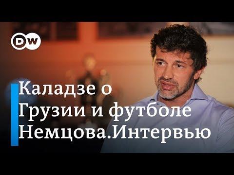 Каха Каладзе: Я не слежу за российским футболом (видео)