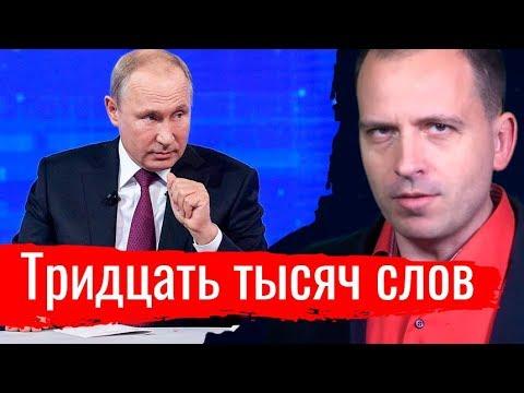 Тридцать тысяч слов. // Агитпроп 22.06.2019