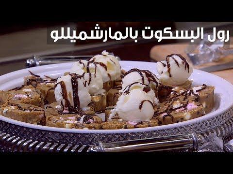 العرب اليوم - شاهد :طريقة إعداد رول البسكوت بالمارشميللو