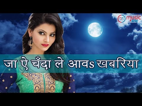 Video जा ऐ चँदा - Ja Ye Chanda Le Aava Khabariya - Superhit Bhojpuri Sad Songs By Pradeep Dubey download in MP3, 3GP, MP4, WEBM, AVI, FLV January 2017