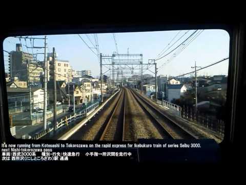 さよなら西武3000系 前面展望 快速急行池袋行Cab view seibu Ikebukuro line for Ikebukuro (видео)