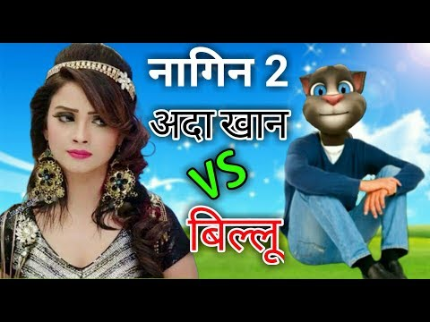 Adaa Khan vs Billu Funny Call | Naagin 2 vs Billu | अदा खान vs बिल्लू कॉमेडी | Naagin 2 Comedy | CKB