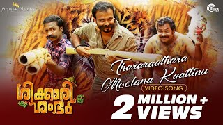 Video Shikkari Shambhu   Thararaathara Moolana   Kunchacko Boban   Sreejith Edavana    MP3, 3GP, MP4, WEBM, AVI, FLV Maret 2019