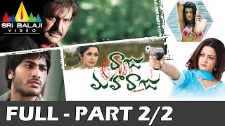 Raju Maharaju Full Movie || Part 2/2 || Mohan Babu, Sharwanand || With English Subtitles