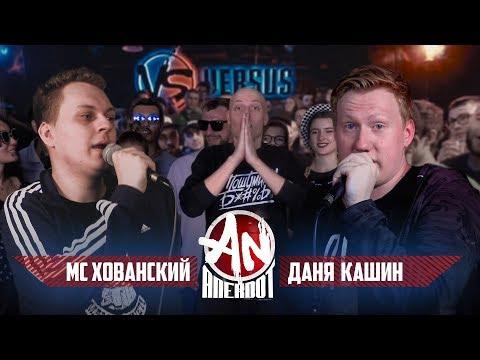 ANEKDOT BATTLE BPM: МС Хованский VS Даня Кашин (DK) (видео)