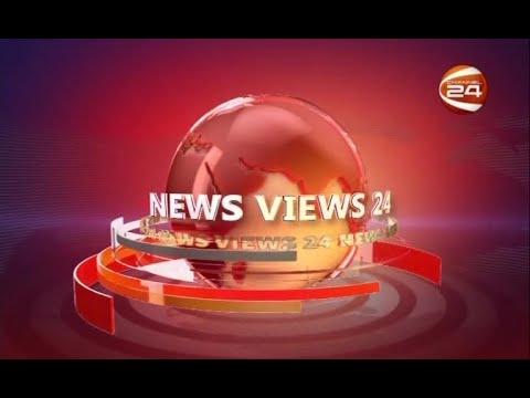 News Views 24   12 July 2020