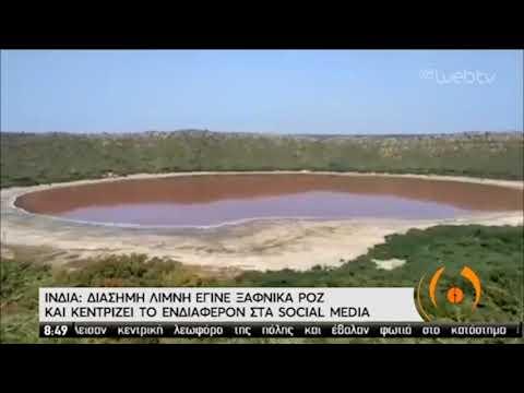 Ινδία   Λίμνη που δημιουργήθηκε από μετεωρίτη γίνεται ροζ!   15/06/2020   ΕΡΤ