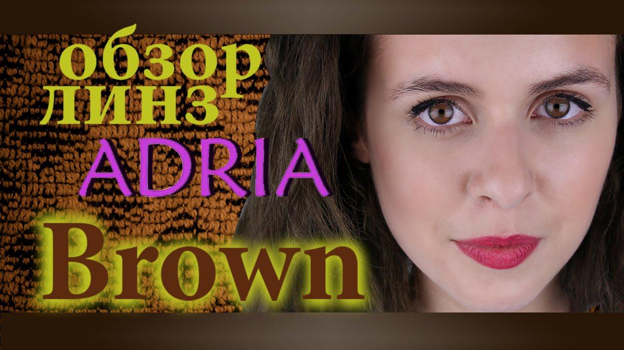 Цветные линзы для карих и светлых глаз Adria 3 tone Цвет:Brown /Выпуск №13