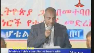 Justice Ministry Holds Consultative Forum With Justice Bodies - Ethiopian News
