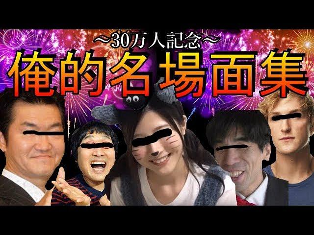 【たっくーTV】俺的腹筋崩壊名場面集~30万人記念~