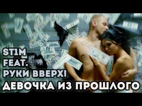 St1m feat. Руки Вверх! – Девочка из прошлого