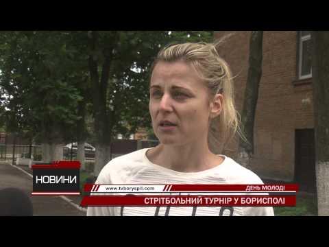 Сюжет о турнире ''Borispol Streetball Cup'' от ТК ''Бориспіль''