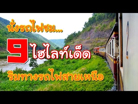 Download นั่งรถไฟชม 9 ไฮไลท์เด็ดทางรถไฟสายเหนือ (9 Highlights of Northern Thailand's Railway Line) HD Mp4 3GP Video and MP3