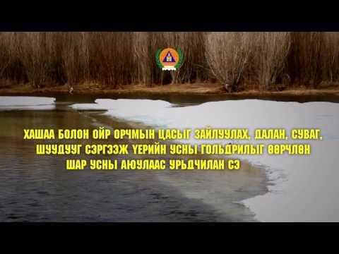 Шар усны үерийн аюулаас сэрэмжлүүлж байна