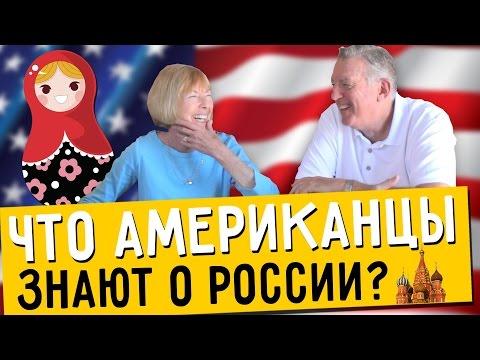 Опрос на улицах Америки или что американцы знают о России - DomaVideo.Ru