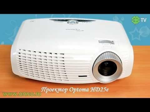 Видео - Проектор Optoma HD25e