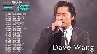 Video 王傑 Dave Wang 2018 | 王傑粵語歌曲 | 王傑的最佳歌曲 | Dave Wang Greatest Hits MP3, 3GP, MP4, WEBM, AVI, FLV Mei 2019