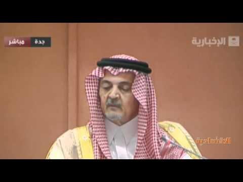 سعود الفيصل: المجزرة الإنسانية الشنيعة في سورية تتصدر القضايا في اجتماع المجلس الوزاري - فيديو