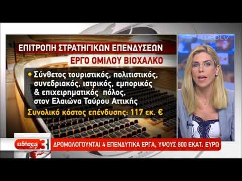 Δρομολογούνται επενδυτικά έργα ύψους €800 εκατ. | 01/10/2019 | ΕΡΤ