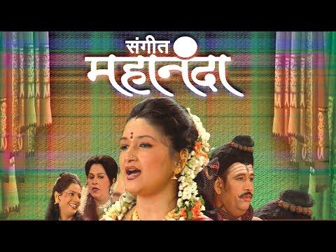 Video Sangeet Mahananda - Latest Full Marathi Natak 2015   Nayna Apte, Arpana Aparajit download in MP3, 3GP, MP4, WEBM, AVI, FLV January 2017