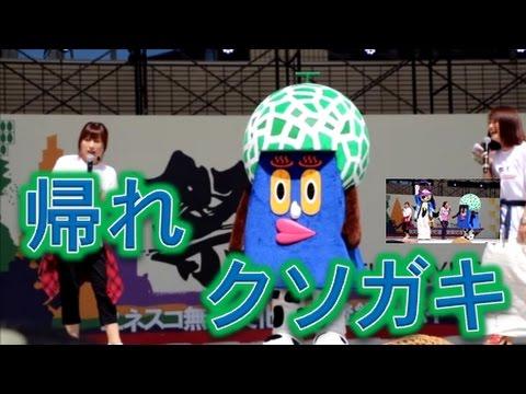 きくちくん(Kikuchi-kun)「帰れクソガキ!!」→佐 …